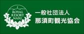 那須町観光協会